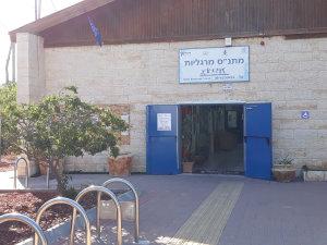מרכז קהילתי מרגליות (2)