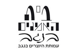 לוגו בית האמנים