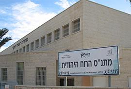 """מתנ""""ס הרוח היהודית"""