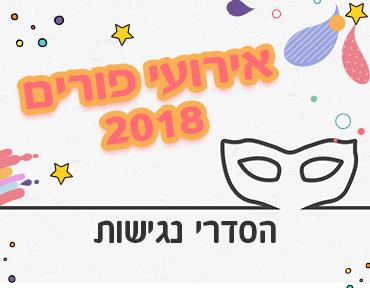 הסדרי נגישות_Purim