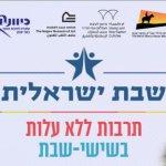 שבת ישראלית קטן